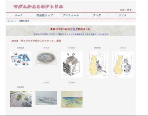 スクリーンショット(2013-02-02 22.14.29)