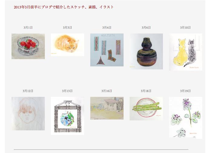 スクリーンショット(2013-03-23 21.38.23)