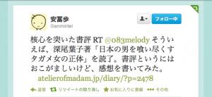 スクリーンショット(2013-05-02 9.42.13)