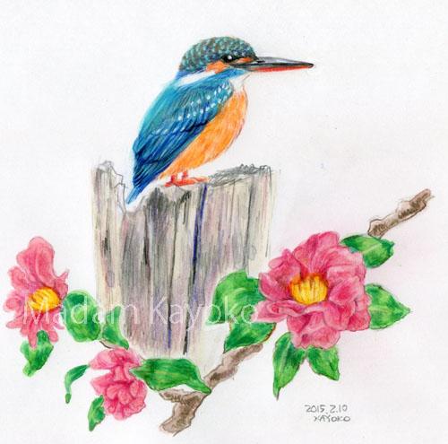 20150210kingfisher